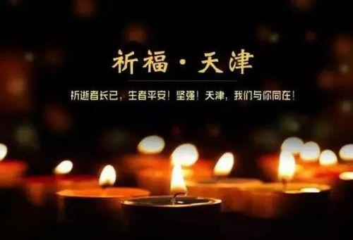 天津爆炸事故后,令人感动和让人反感的