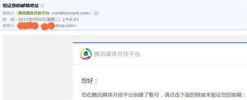 成功注册腾讯媒体开放平台2