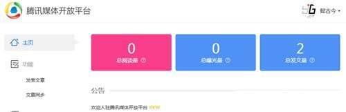 成功注册腾讯媒体开放平台7