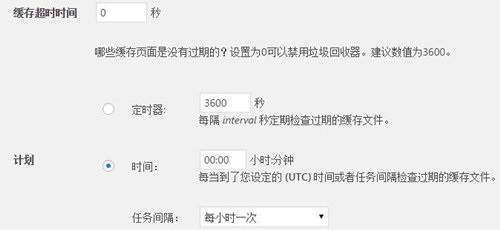 Nginx服务器使用WP Super Cache静态缓存插件教程 第3张