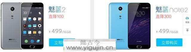 红米和魅蓝手机买不到了,只能叛变选择荣耀手机 魅蓝2和魅蓝NOTE2被下架