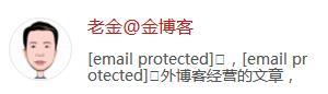 WordPress评论或文章出现email protected的解决办法 技术文档 第1张