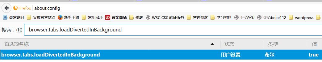 解决火狐浏览器新标签切换和所有页面放大问题 技术文档 第2张