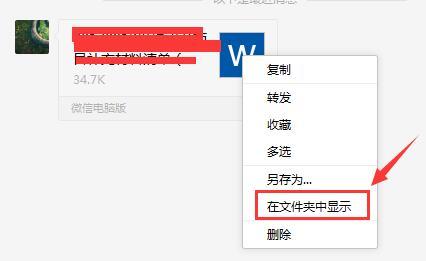 电脑微信接收文件存放位置在哪?怎么更改文件存放位置 技术文档 第3张