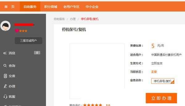 联通手机号如何停机保号?广西和北京的差异 技术文档 第3张