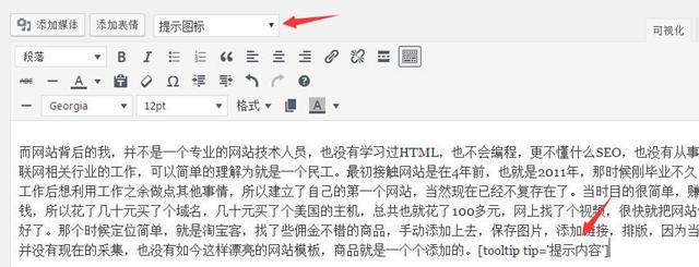 WordPress短代码实现Tooltip提示框功能教程 WordPress 第2张