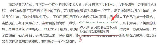 WordPress短代码实现Tooltip提示框功能教程 WordPress 第3张