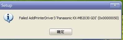 出现Failed AddprinterrDriver2错误解决办法 技术文档 第1张
