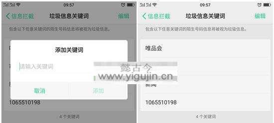 OPPO R11手机开启信息拦截黑名单(关键词) 技术文档 第2张