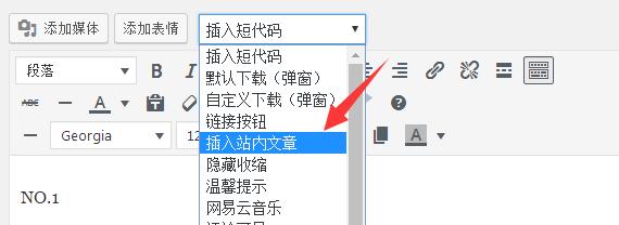 Nana主题和Blogs主题增加站内文章引用功能 - 第1张 - 懿古今(www.yigujin.cn)