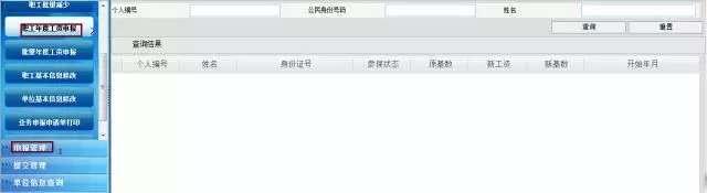 单位怎么开通网上办理社保业务和操作社保基数? - 第4张 - 懿古今(www.yigujin.cn)
