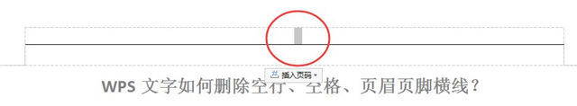 WPS文字如何删除空行、空格、页眉页脚横线? 技术文档 第3张