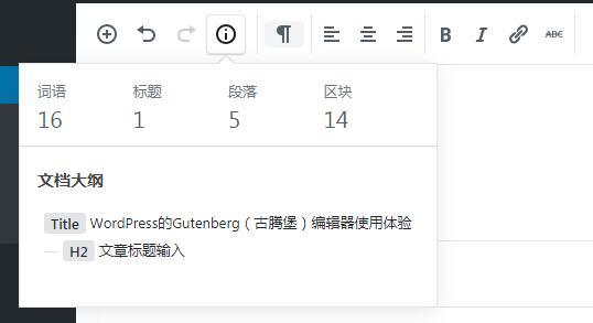 WordPress的Gutenberg(古腾堡)编辑器使用体验 技术文档 第15张