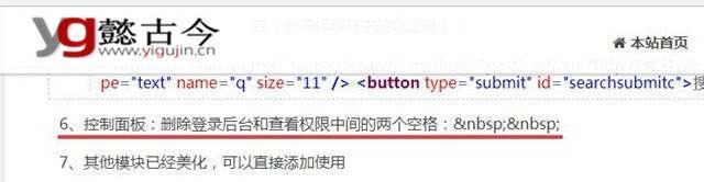 关于懿古今zblogPHP主题控制面板错位问题说明 技术文档 第2张