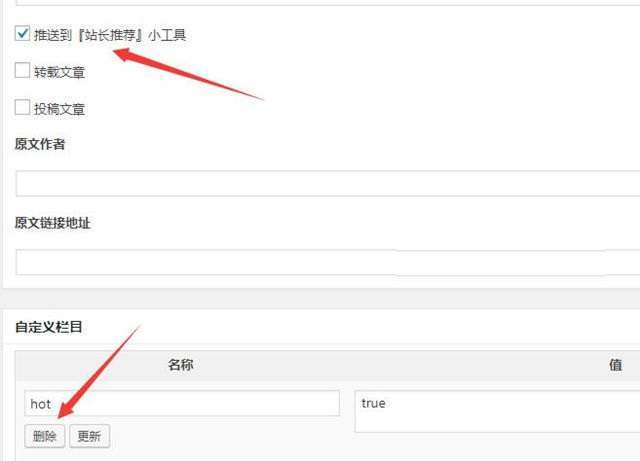 Nana主题和Blogs主题如何取消站长推荐的文章? 技术文档 第2张