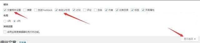 Nana主题和Blogs主题如何取消站长推荐的文章? 技术文档 第3张