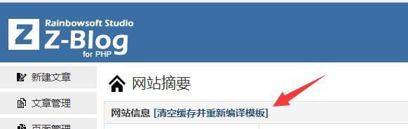 去除zblogPHP懿古今主题版权的图文教程 技术文档 第6张