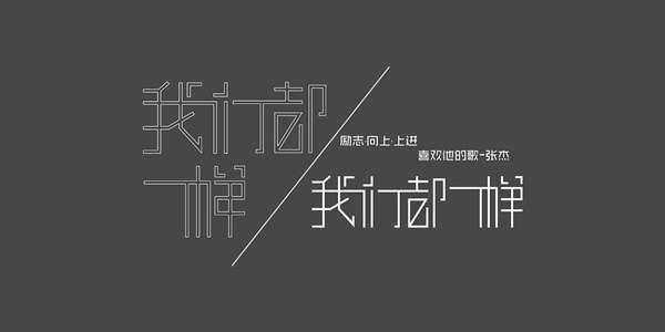 工作生活之原来我跟大家不一样,杯具! - 第1张 - 懿古今(www.yigujin.cn)