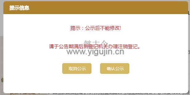 南宁公司选择一般注销程序还需要登报公告吗? 绿城南宁 第10张