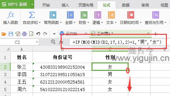 WPS表格如何提取/判定身份证号性别? - 第1张 - 懿古今(www.yigujin.cn)