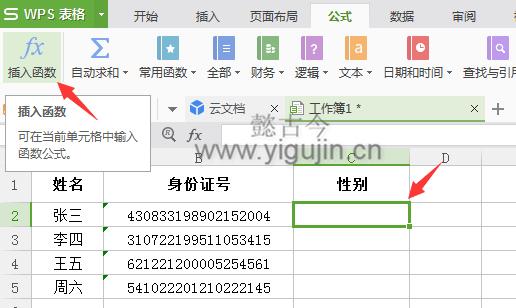 WPS表格如何提取/判定身份证号性别? - 第2张 - 懿古今(www.yigujin.cn)