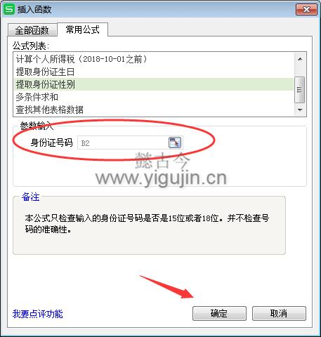 WPS表格如何提取/判定身份证号性别? - 第5张 - 懿古今(www.yigujin.cn)