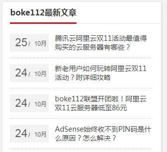懿古今調用boke112聯盟最新文章的折騰過程記錄 - 第1張 - 懿古今(www.410995.live)