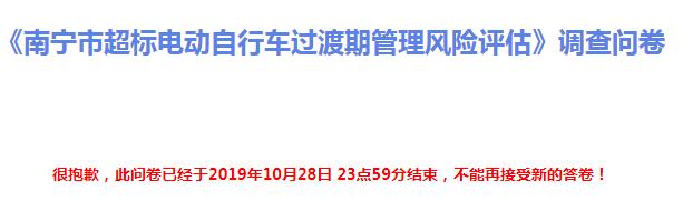 南寧超標電動自行車設置過渡期大牌3年小牌9年合理嗎? - 第2張 - 懿古今(www.410995.live)