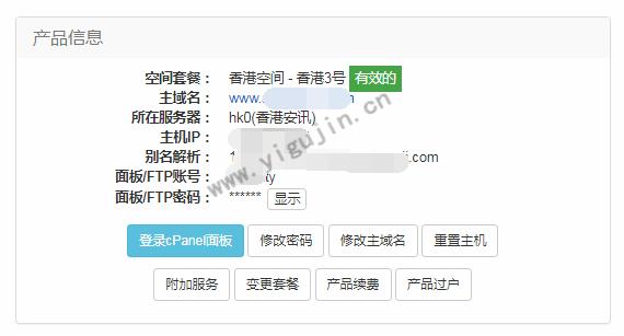 登录老薛主机后如何进入到主机产品信息页面? - 第4张 - 懿古今(www.yigujin.cn)