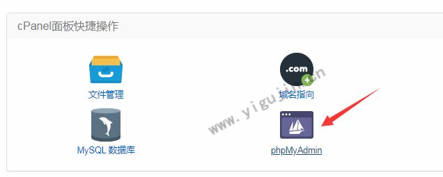 老薛主机上运行的网站如何更换域名?附详细操作教程 - 第1张 - 懿古今(www.yigujin.cn)