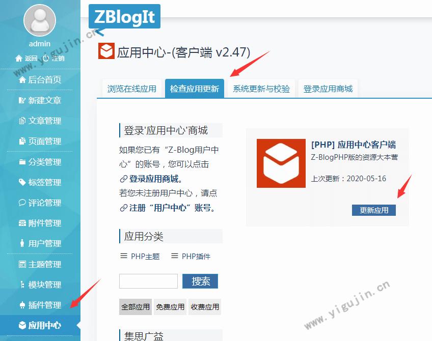 老薛主机基础教程:如何建立一个ZBlogPHP站点 - 第8张 - boke112联盟(boke112.com)