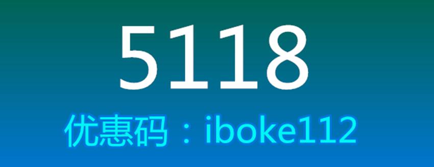 全网络最全面最新5118优惠码持续收集整理更新中 第1张