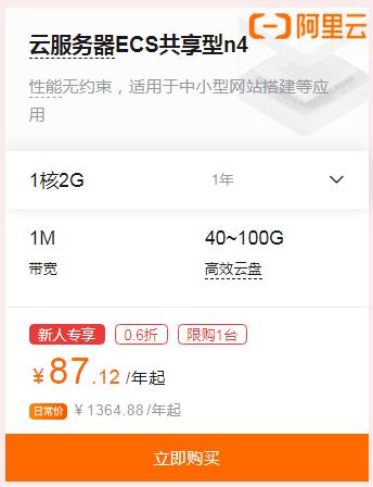阿里云ECS共享型n4云服务器1核2G仅需87元/年,261元/3年