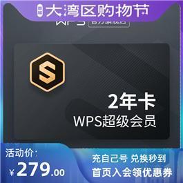 WPS超级会员2年卡279元