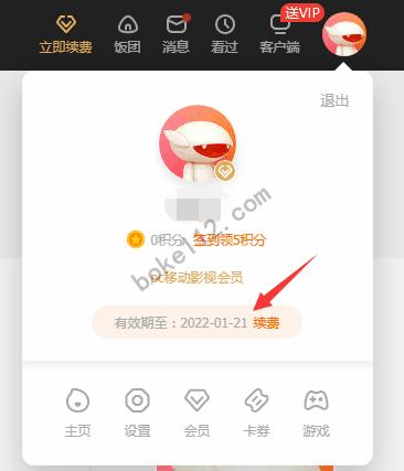 如何使用兑换码购买芒果TV会员?附详细图文教程 - 第5张 - 懿古今(www.yigujin.cn)