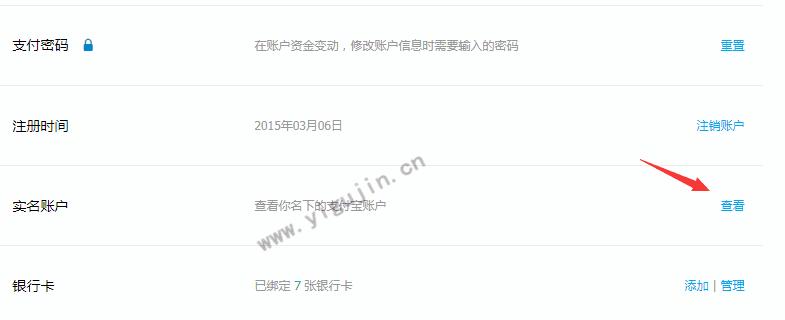 如何查看支付宝绑定的淘宝会员名?如何查看有几个淘宝账号? - 第2张 - 懿古今(www.yigujin.cn)