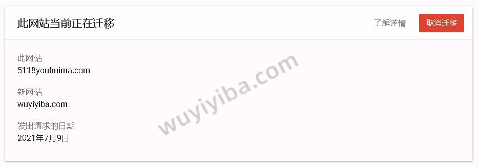 网站更换新域名后如何通知谷歌搜索引擎? - 第4张 - boke112联盟(boke112.com)
